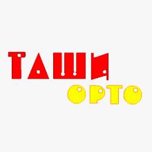 Таши-Орто